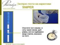 Експрес-тести на наркотики SNIPER ФАРМАСКО. ЛАБОРАТОРІЯ В КИШЕНІ.