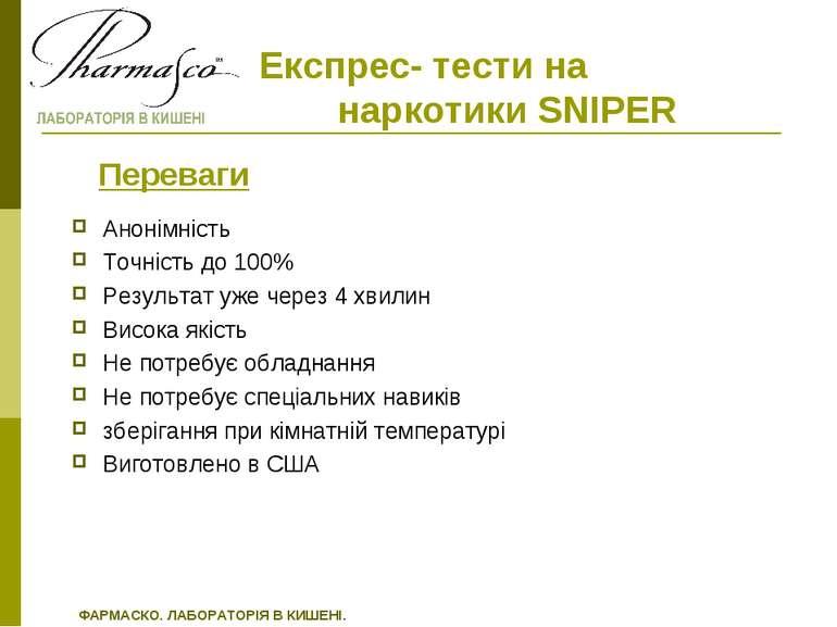 Експрес- тести на наркотики SNIPER Анонімність Точність до 100% Результат уже...