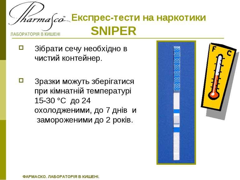 Експрес-тести на наркотики SNIPER Зібрати сечу необхідно в чистий контейнер. ...