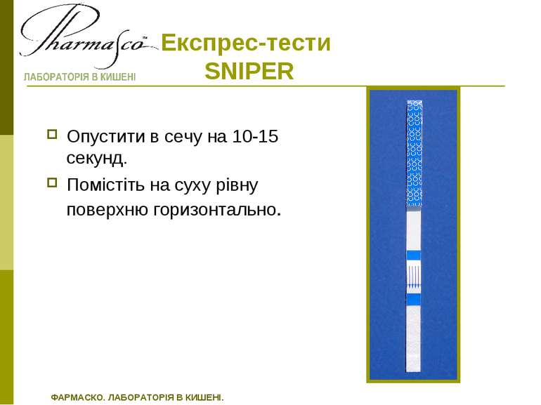 Експрес-тести SNIPER Опустити в сечу на 10-15 секунд. Помістіть на суху рівну...
