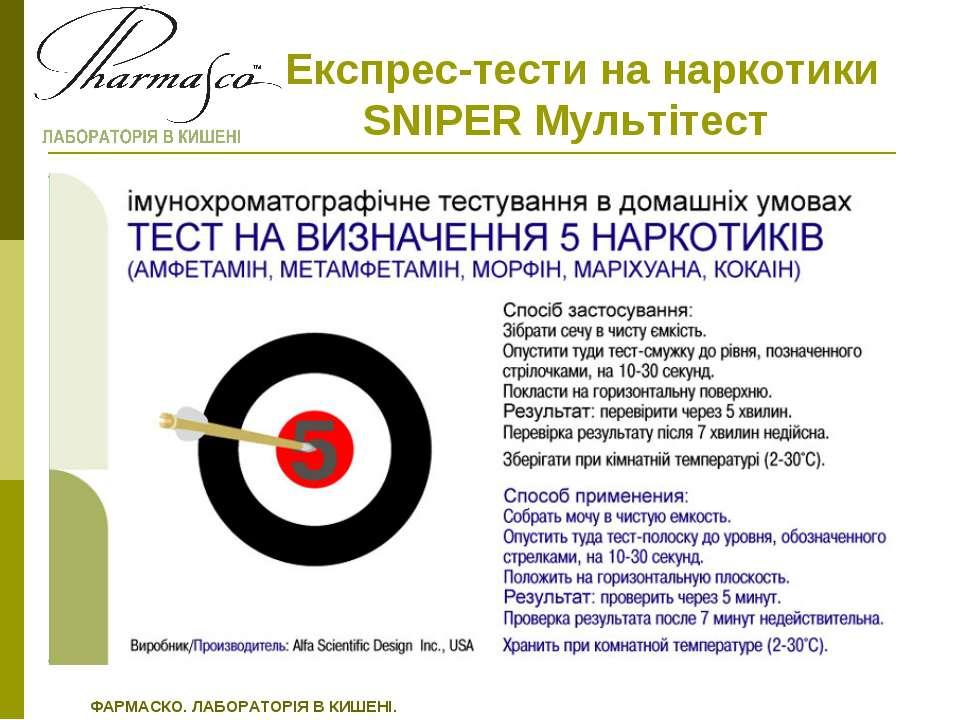 Експрес-тести на наркотики SNIPER Мультітест ФАРМАСКО. ЛАБОРАТОРІЯ В КИШЕНІ.