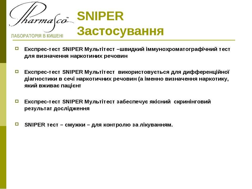 SNIPER Застосування Експрес-тест SNIPER Мультітест –швидкий іммунохроматограф...