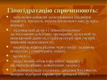 Гіпогідратацію спричинюють: · шлунково-кишкові захворювання (надмірні блювоти...