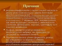 Причини аміачна енцефалопатія ( синтез сечової кислоти із аміаку різко порушу...
