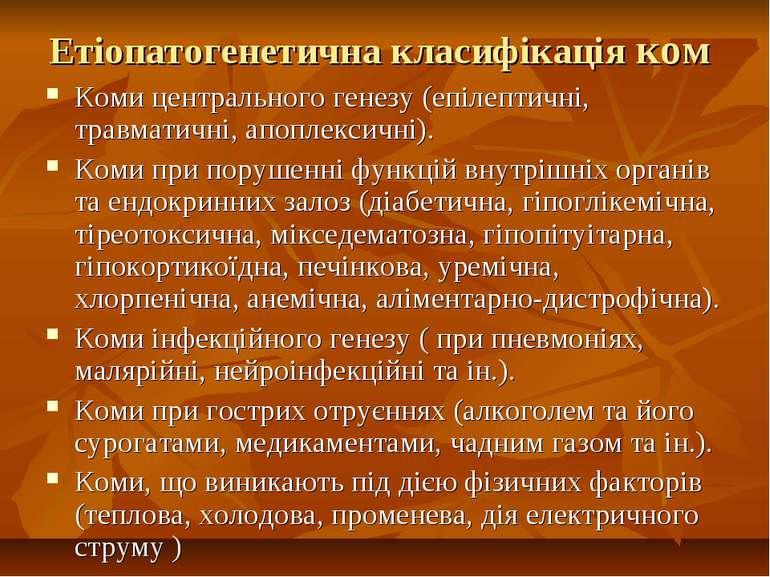 Етіопатогенетична класифікація ком Коми центрального генезу (епілептичні, тра...