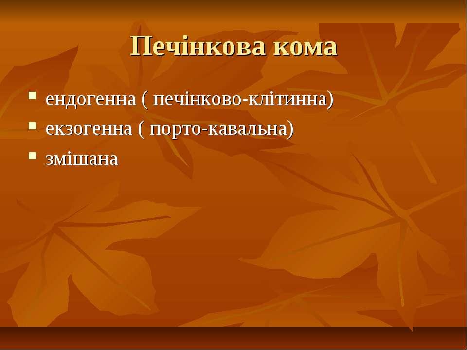 Печінкова кома ендогенна ( печінково-клітинна) екзогенна ( порто-кавальна) зм...