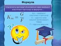 Формула Km — коефіцієнт еластичності пропозиції G— відсоток зміни кількості ...