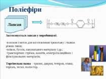 Лавсан Поліефіри Застосовується лавсан у виробництві: волокон і ниток для виг...