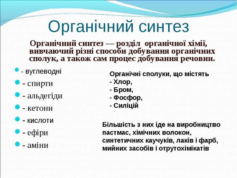 Органічний синтез Органічний синтез — розділ органічної хімії, вивчаючий різн...