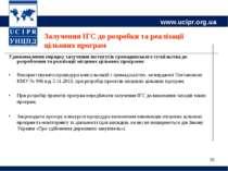 * Залучення ІГС до розробки та реалізації цільових програм Удосконалення поря...