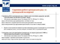 * Сприяння роботі громадських рад та громадській експертизі Сприяння роботі г...