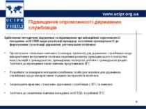 * Підвищення спроможності державних службовців Здійснення методичної підтримк...