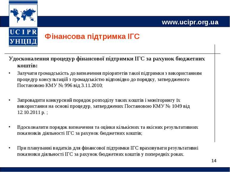 * Фінансова підтримка ІГС Удосконалення процедур фінансової підтримки ІГС за ...