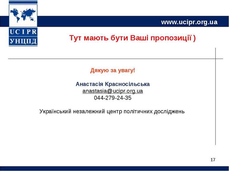 * Тут мають бути Ваші пропозиції ) Дякую за увагу! Анастасія Красносільська a...
