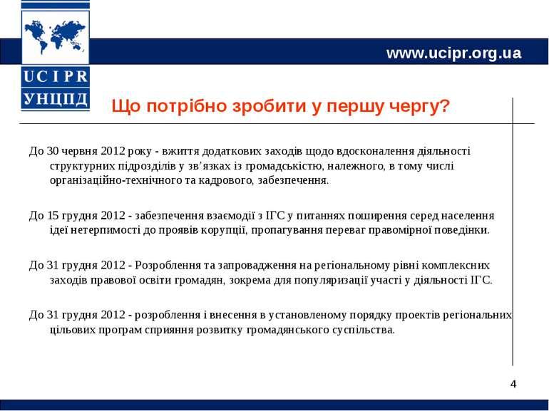 * Що потрібно зробити у першу чергу? До 30 червня 2012 року - вжиття додатков...