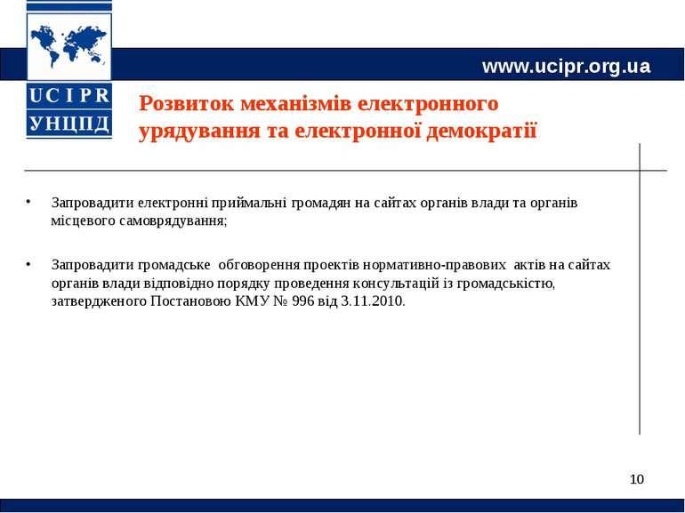 * Розвиток механізмів електронного урядування та електронної демократії Запро...