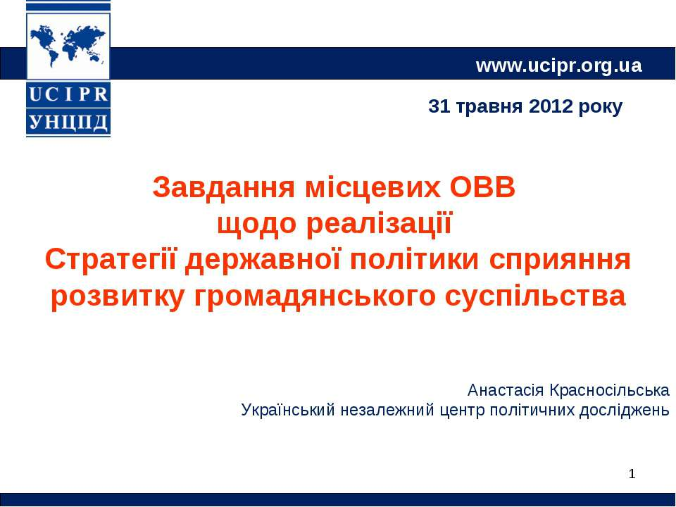 * www.ucipr.org.ua Завдання місцевих ОВВ щодо реалізації Стратегії державної ...