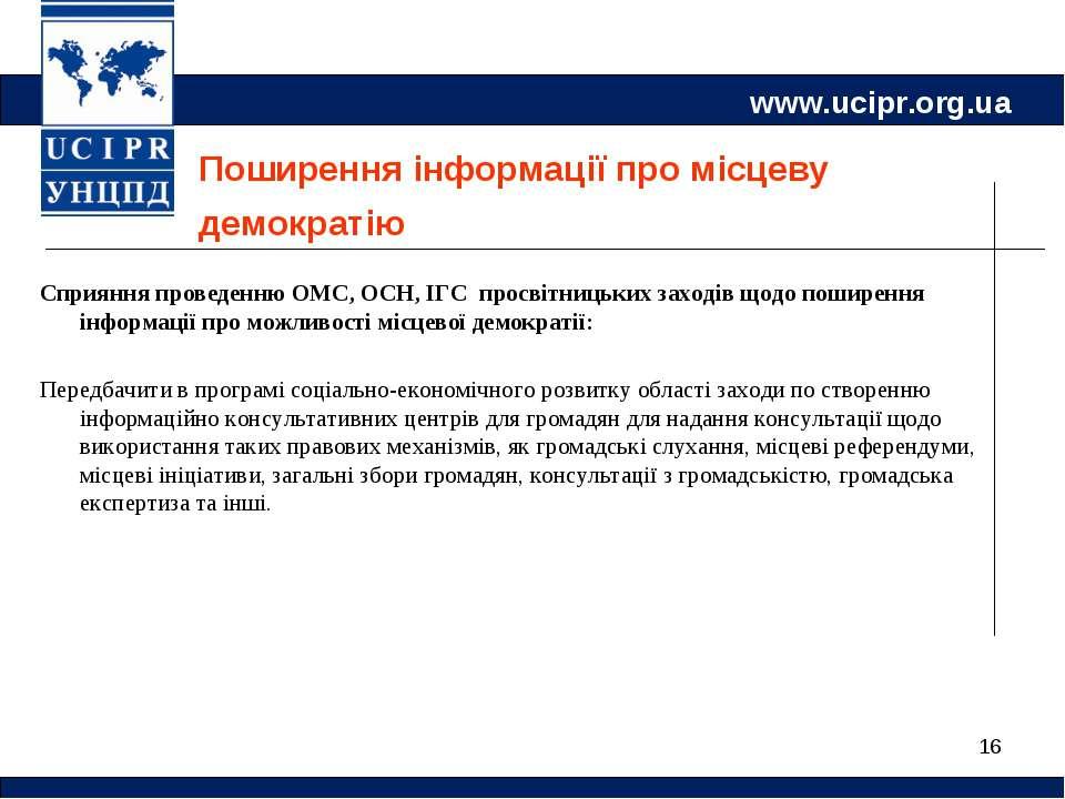 * Поширення інформації про місцеву демократію Сприяння проведенню ОМС, ОСН, І...