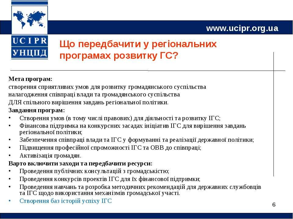 * Що передбачити у регіональних програмах розвитку ГС? Мета програм: створенн...