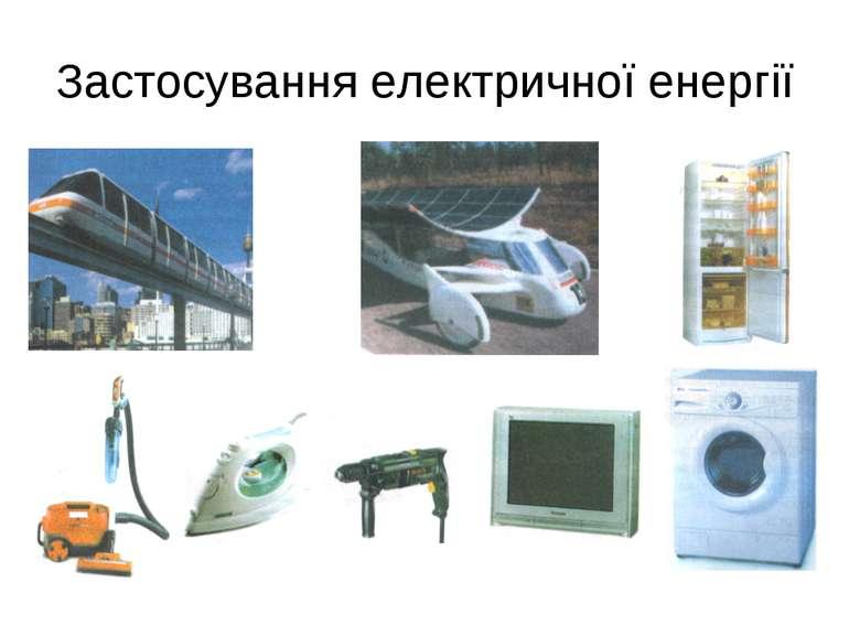 Застосування електричної енергії