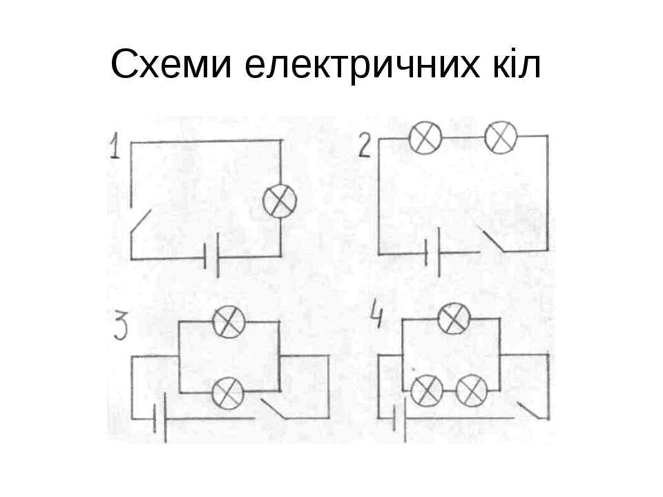 Схеми електричних кіл