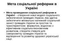 Мета соціальної реформи в Україні Мета проведення соціальної реформи в Україн...