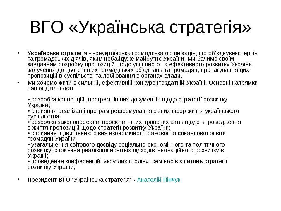 ВГО «Українська стратегія» Українська стратегія - всеукраїнська громадська ор...