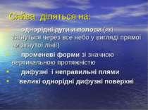 Сяйва діляться на: однорідні дуги и полоси (які тягнуться через все небо у ви...