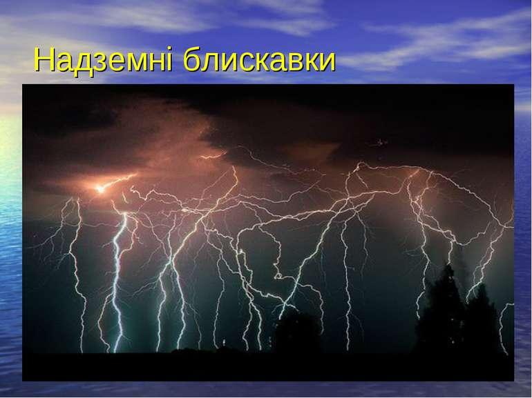 Надземні блискавки