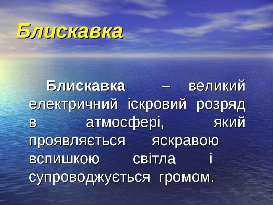 Блискавка Блискавка – великий електричний іскровий розряд в атмосфері, який п...