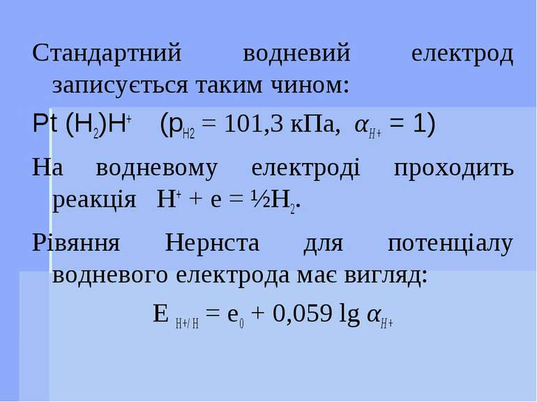 Стандартний водневий електрод записується таким чином: Pt (H2)H+ (pH2 = 101,3...