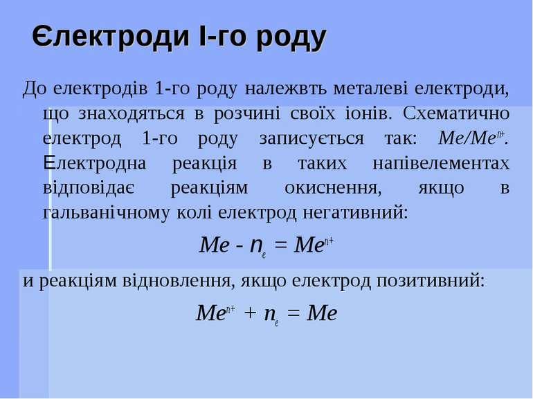 Єлектроди I-го роду До електродів 1-го роду належвть металеві електроди, що з...