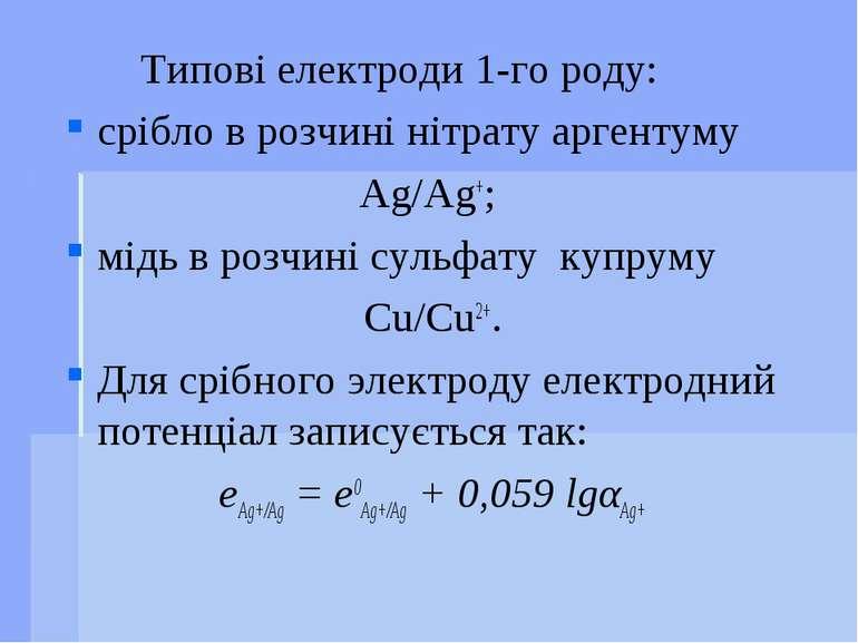 Типові електроди 1-го роду: срібло в розчині нітрату аргентуму Ag/Ag+; мідь в...