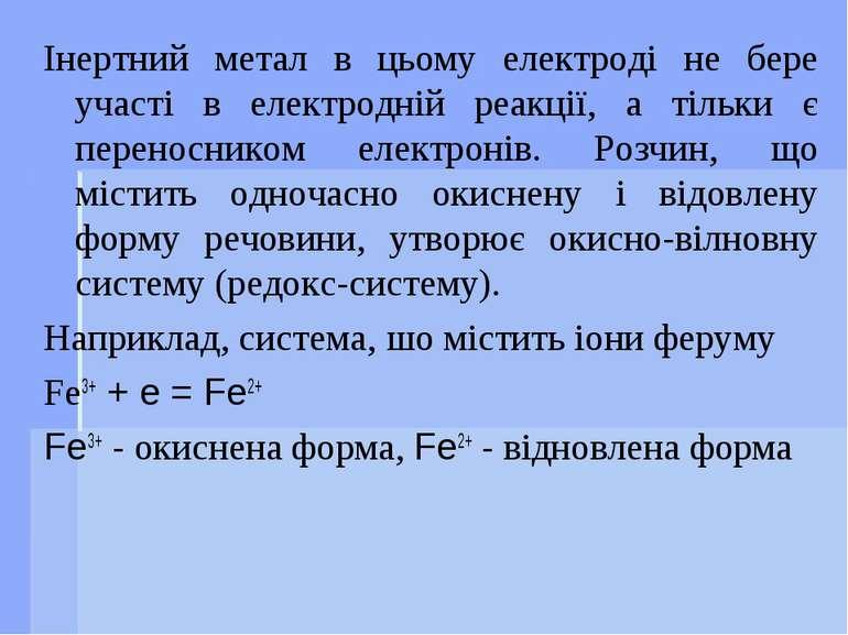 Інертний метал в цьому електроді не бере участі в електродній реакції, а тіль...
