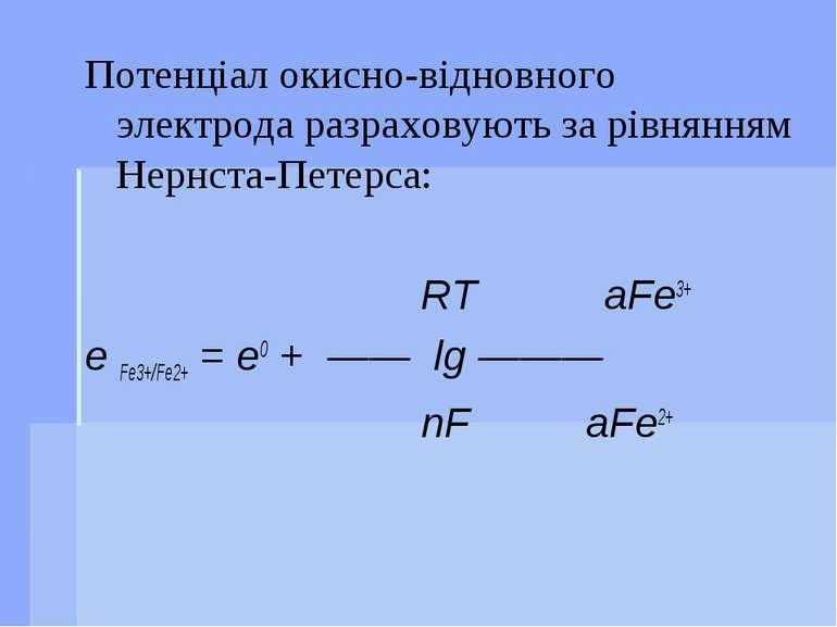 Потенціал окисно-відновного электрода разраховують за рівнянням Нернста-Петер...