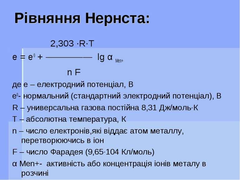 Рівняння Нернста: 2,303 ·R·T e = e0 + ————— lg α Men+ n F де е – електродний ...