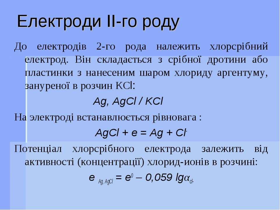 Електроди II-го роду До електродів 2-го рода належить хлорсрібний електрод. В...