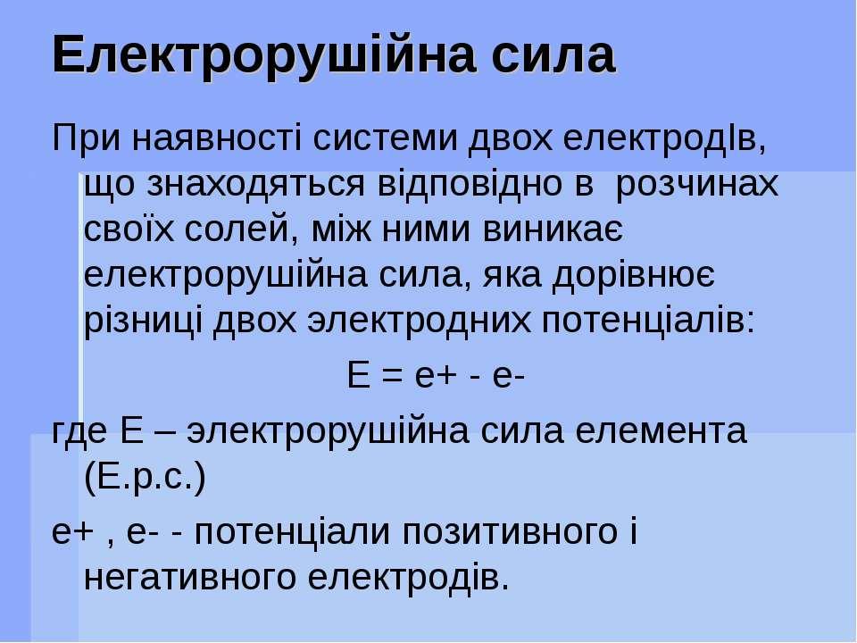 Електрорушійна сила При наявності системи двох електродІв, що знаходяться від...