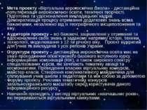 Мета проекту «Віртуальна аерокосмічна школа» - дистанційна популяризація аеро...