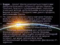 Кадри – проект Школи реалізується педагогами Дніпропетровського обласного цен...