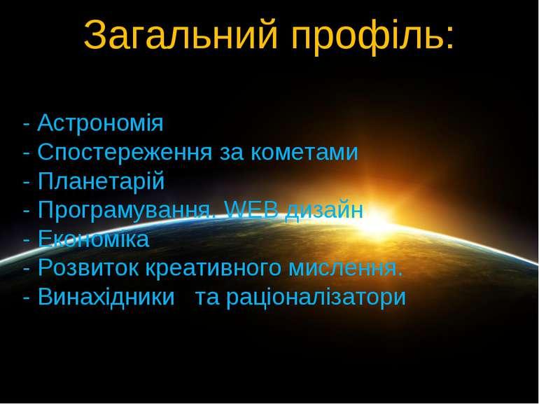 Загальний профіль: - Астрономія - Спостереження за кометами - Планетарій - Пр...