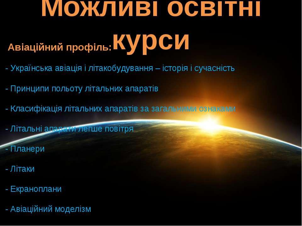 Авіаційний профіль: - Українська авіація і літакобудування – історія і сучасн...