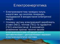 Електроенергетика Електроенерге тика провідна галузь енергетики, що охоплює г...
