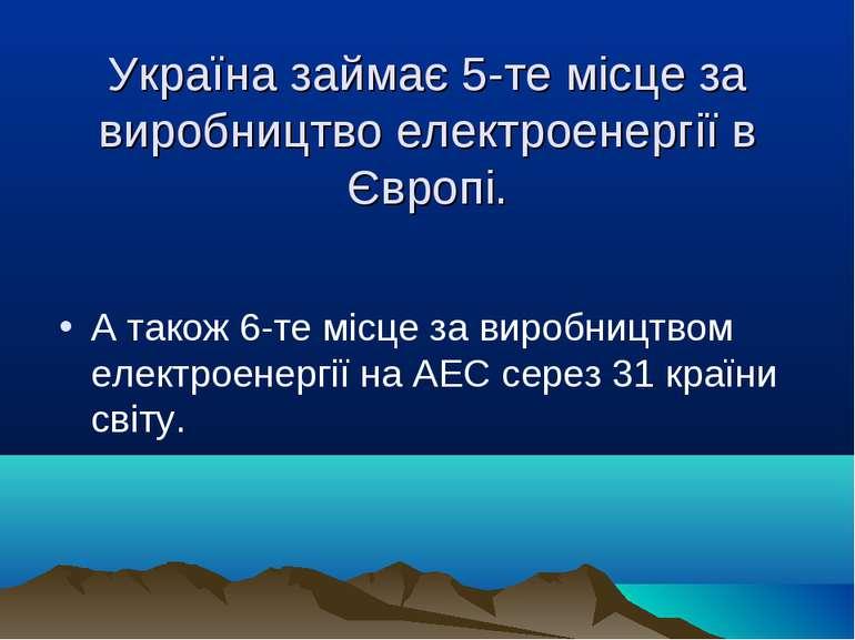 Україна займає 5-те місце за виробництво електроенергії в Європі. А також 6-т...