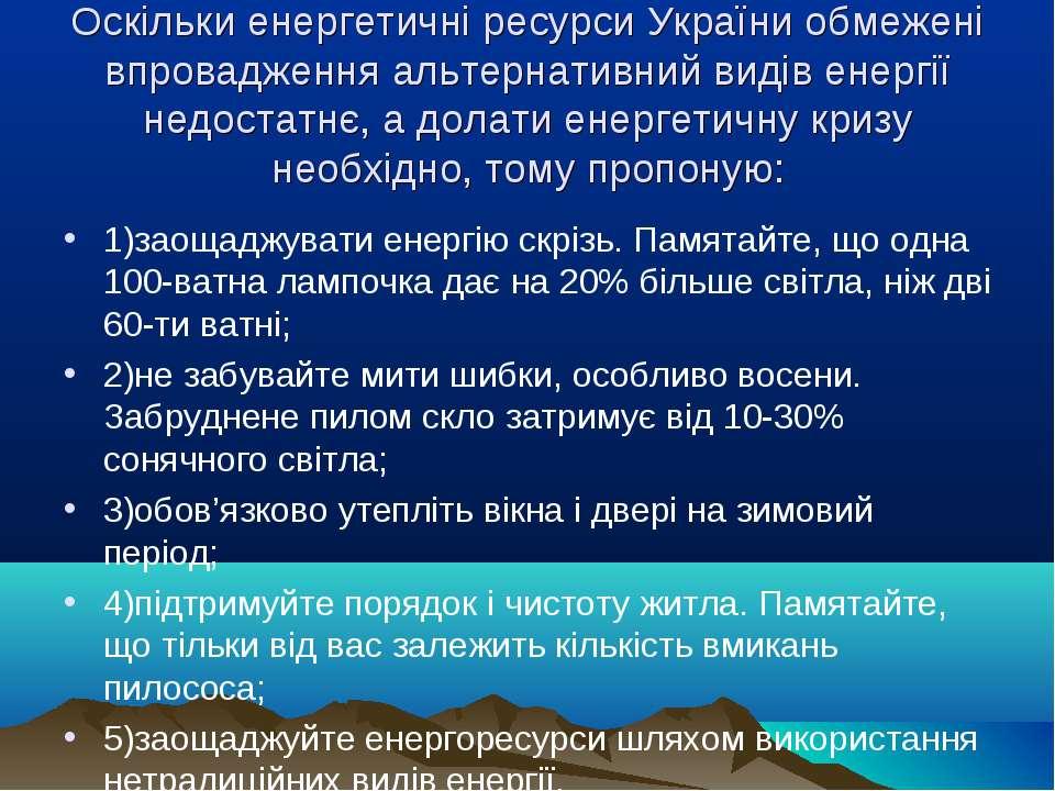 Оскільки енергетичні ресурси України обмежені впровадження альтернативний вид...