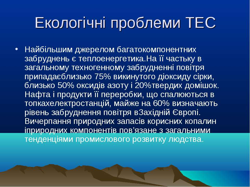Екологічні проблеми ТЕС Найбільшим джерелом багатокомпонентних забруднень є т...
