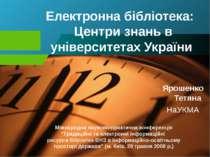 Електронна бібліотека: Центри знань в університетах України Ярошенко Тетяна Н...