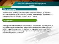 Мета проекту Завдання Забезпечення доступу для академічної спільноти України ...