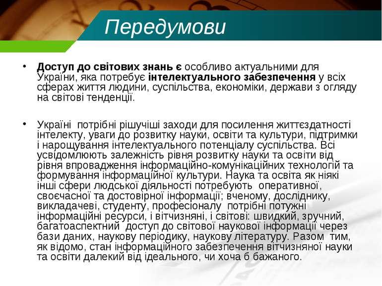 Передумови Доступ до світових знань є особливо актуальними для України, яка п...