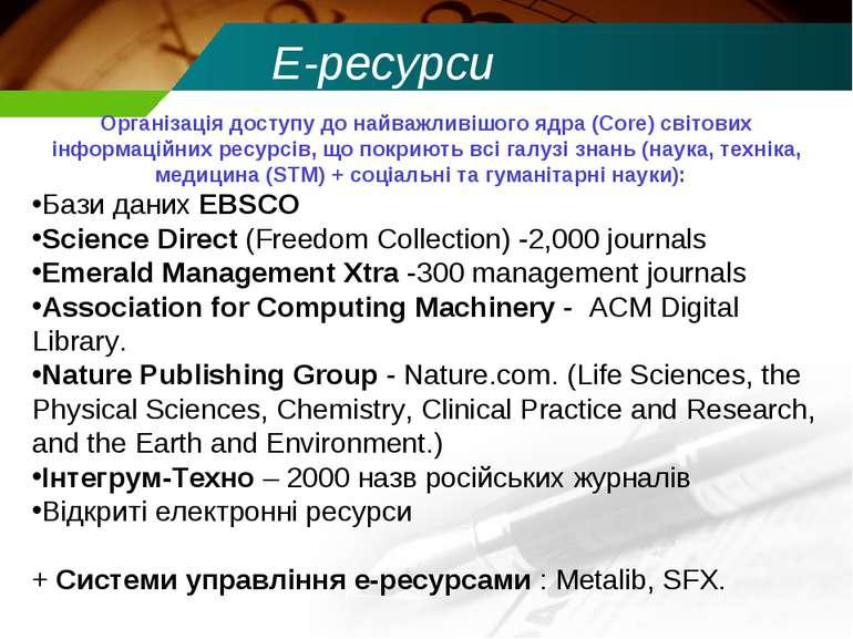 Е-ресурси Організація доступу до найважливішого ядра (Core) світових інформац...